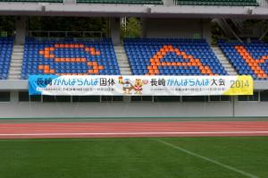 長崎県立総合運動公園006