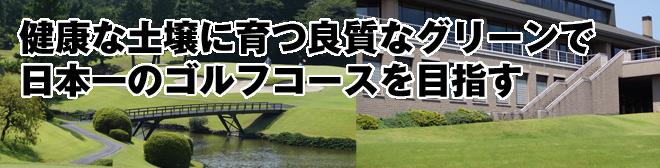 健康な土壌に育つ良質なグリーンで、日本一のゴルフコースを目指す